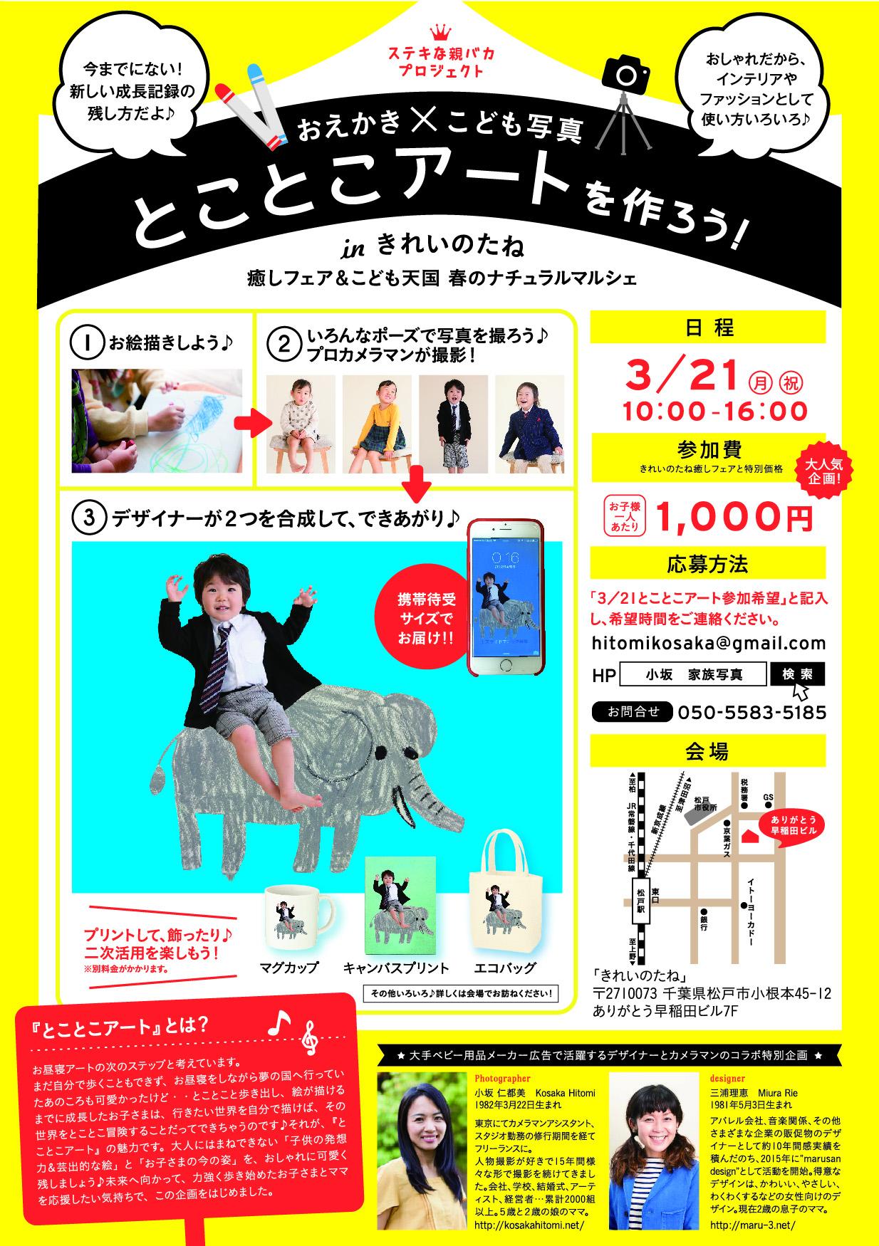 tokotoko_kirei
