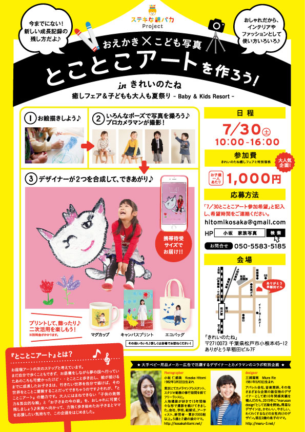 tokotoko_kirei0519